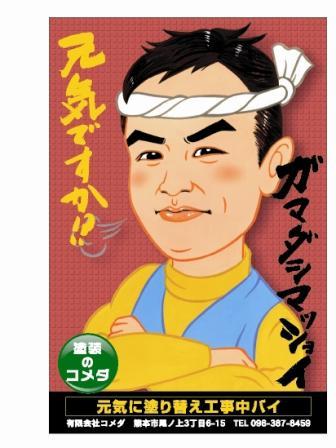 コメちゃん(ガマダシ).jpg