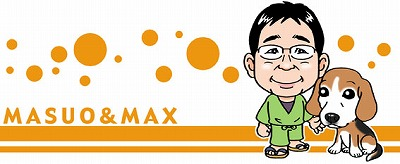 ますおさん&MAX.jpg