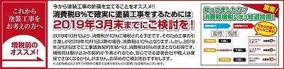 増税情報.jpg