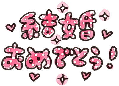 message_kekkon_omedetou.jpg