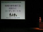 橋本氏講演.JPG