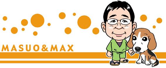 ますお&MAX.jpg
